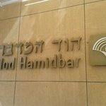 Photo de Hod Hamidbar Resort and Spa Hotel