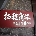 Photo of Galerie Hotel
