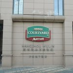 Photo de Courtyard by Marriott Hangzhou Wulin