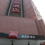 Photo de Hotel Ibis Xi'an