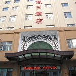 Harbin Longda Holiday Hotel의 사진