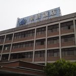 Photo of Hangzhou Overseas Chinese Hotel