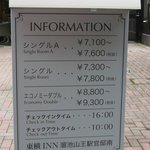 Toyoko Inn - Tameike Sanno posting prices