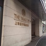 Photo of The Yangtze Boutique Shanghai