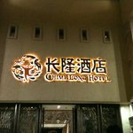 Photo de Chimelong Hotel