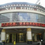 Photo de Xin Ding Hotel