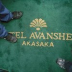 Photo of Hotel Avanshell Akasaka