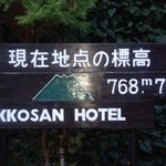Photo of Rokkousan Hotel