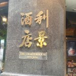 Foto van The Charterhouse Causeway Bay Hotel