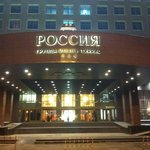 Photo of Rossiya Hotel