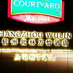 Bilde fra Courtyard by Marriott Hangzhou Wulin