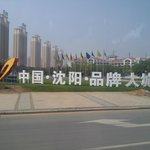 Photo de Maritim Hotel Shenyang