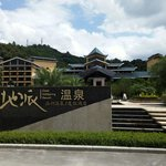 Photo of DiPai HotSpring Resort
