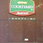 Фотография Courtyard by Marriott Shanghai Pudong