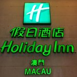 Foto van Holiday Inn Macau