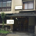 Photo of Tsutaya Ryokan
