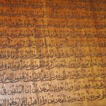 The Quran engraved on the wooden woo panel of the walls