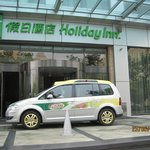 Фотография Holiday Inn Pudong Nanpu