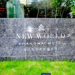 Photo de New World Shanghai Hotel