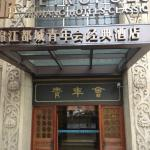 Photo of Jinjiang MetroPolo Hotel Classiq Shanghai Peoples' Square