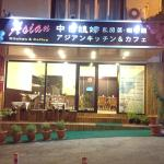 Asian Kitchen & Cafe
