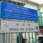 Wing On Street entrance