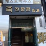 Guest House Myeongdong Foto