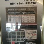 free shuttle bus to and from Sapporo Station