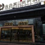 Beijing Golden Sun Commercial Hotel
