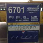 This is the KAL bus to take from Incheon, Gate 4B, to City Hall.  Lotte is the third stop.
