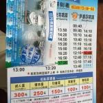 We got 2pcs tickets of tour boat from hotel. Very kind