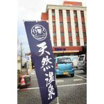 Photo de Hotel 1-2-3 Kofu Shingen Onsen