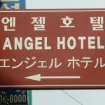 Photo de Hotel Angel