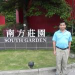 Photo of South Garden Hotels and Resorts