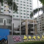 Photo of Metropolitan Hotel Dongguan