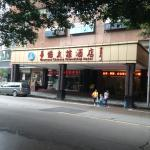 Φωτογραφία: Overseas Chinese Friendship Hotel
