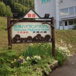 Photo de Hakuba Highland Hotel