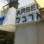 Photo de Arbel Suites Hotel