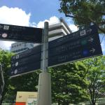 Road signs at Roppongi Hills