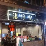 Photo of Tsim Chai Kee Noodle Wellington Street