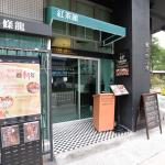 Bridal Tea House Hotel Hung Hom Gillies Road