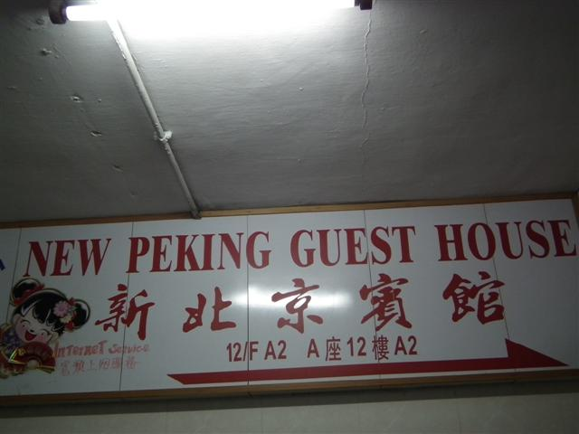 New Peking Guest House