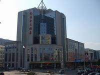 Photo of Yijiahe Hotel Baishan
