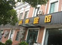 Shuhui Hostel