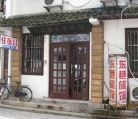 Photo of East Alley Hostel Shanghai