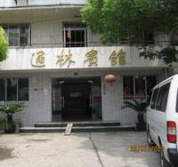 Tonglin Hostel
