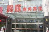 Mingxin Business Hotel
