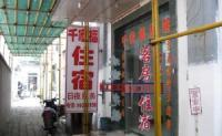 Photo of Qianjiafu Hostel Shanghai