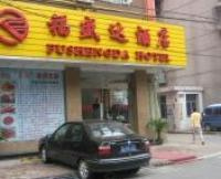 Fushengda Hotel