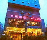 Photo of Shang Hao Hotel Xiamen